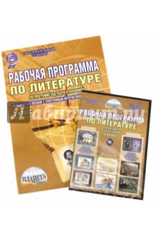Литература. 5 класс. Рабочая программа (+CD). ФГОС