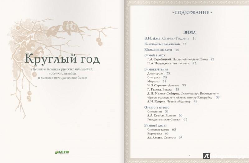 Иллюстрация 1 из 23 для Круглый год - Тютчев, Даль, Ушинский, Фет, Скребицкий | Лабиринт - книги. Источник: Лабиринт