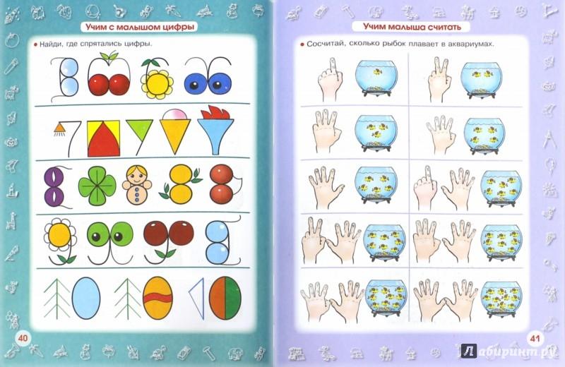 Иллюстрация 1 из 39 для Учимся играя. Формы, буквы, цвета, цифры, слова - Олеся Жукова | Лабиринт - книги. Источник: Лабиринт