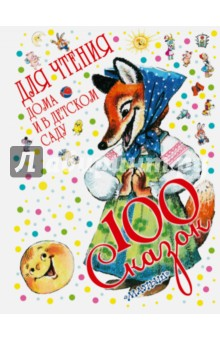 Купить 100 сказок для чтения дома и в детском саду, АСТ, Сборники сказок