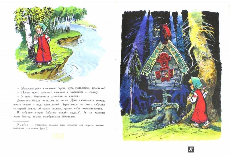 Иллюстрация 1 из 16 для 100 сказок для чтения дома и в детском саду - Михалков, Карганова, Маршак, Елисеева | Лабиринт - книги. Источник: Лабиринт
