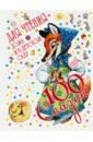 Михалков Сергей Владимирович, Карганова Екатерина Георгиевна, Маршак Самуил Яковлевич, Елисеева Л. Н. 100 сказок для чтения дома и в детском саду