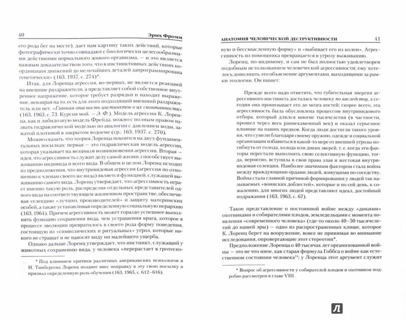 Иллюстрация 1 из 89 для Анатомия человеческой деструктивности - Эрих Фромм | Лабиринт - книги. Источник: Лабиринт