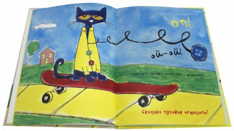 Иллюстрация 1 из 34 для Котик Петенька и его четыре чудесные пуговки - Эрик Литвин | Лабиринт - книги. Источник: Лабиринт