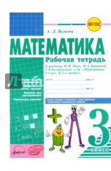 Математика. 3 класс. Рабочая тетрадь. К учебнику М.И. Моро, М.А. Бантовой. ФГОС математика наглядная геометрия 3 класс тетрадь фгос