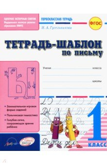 Тетрадь-шаблон по письму. 1 класс. ФГОС