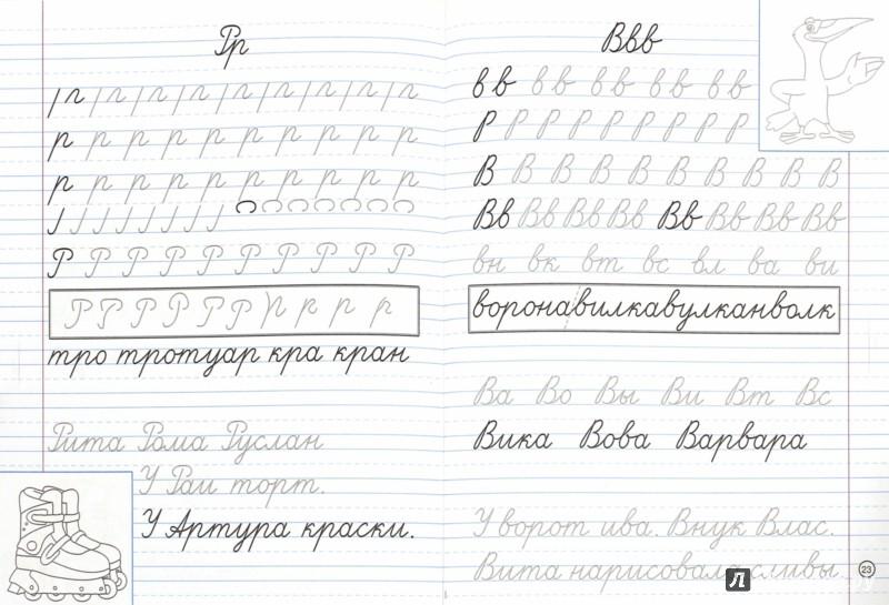 Иллюстрация 1 из 10 для Тетрадь-шаблон по письму. 1 класс. ФГОС - Ирина Гусельникова | Лабиринт - книги. Источник: Лабиринт