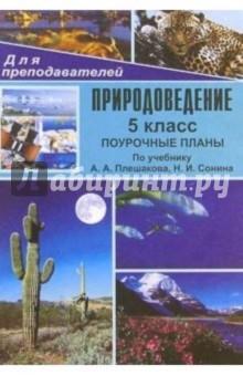 Природоведение. 5 клаcc:Поурочные планы (по учебнику А. А. Плешакова, Н. И. Сонина)