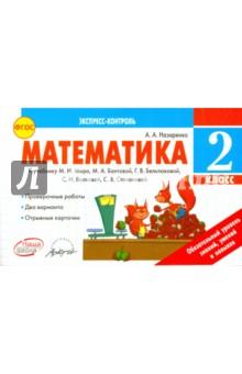 Математика. 2 класс. Экспресс-контроль. К учебнику М.И. Моро, М.А. Бантовой и др. ФГОС