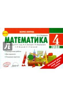 Математика. 4 класс. Экспресс-контроль. К учебнику М.И. Моро, М.А. Бантовой. ФГОС