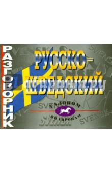 Русско-шведский разговорник русско шведский сборник oт cердца к cердцу