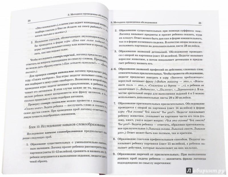 Иллюстрация 1 из 2 для Обследование речи детей 6-7 лет с ОНР. Методические указания и картинный материал - Елена Мазанова | Лабиринт - книги. Источник: Лабиринт