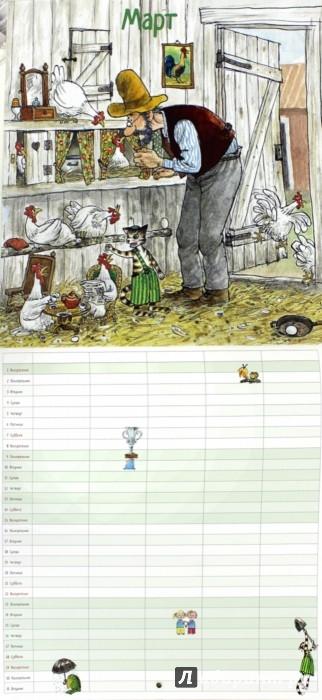 Иллюстрация 1 из 6 для Петсон и Финдус. Семейный календарь 2015 | Лабиринт - сувениры. Источник: Лабиринт