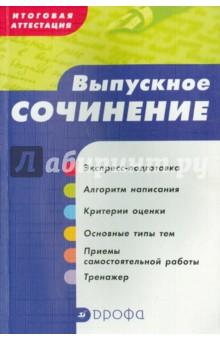 Итоговая аттестация. Выпускное сочинение. Учебное пособие от Лабиринт