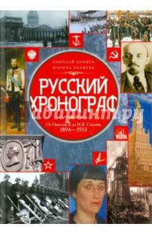Русский хронограф. От Николая II до И.В. Сталина. 1894 - 1953 10 франков 1953 года