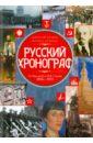Коняев Николай Михайлович, Коняева Марина Русский хронограф. От Николая II до И.В. Сталина. 1894 - 1953