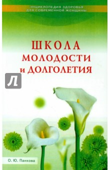 Школа молодости и долголетия сергей петрович чугунов не спешите стареть секретымолодостиидолголетия