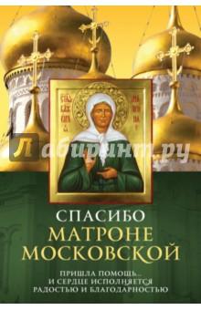 Спасибо Матроне Московской открытки эксмо спасибо тебе ты самый лучший человек на свете