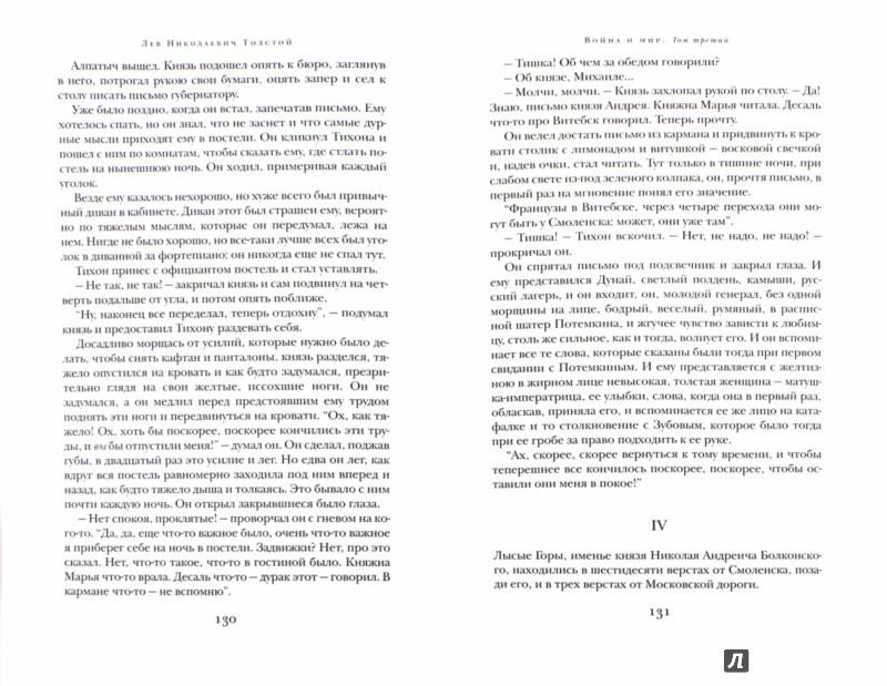 Иллюстрация 1 из 34 для Война и мир. Том III-IV - Лев Толстой | Лабиринт - книги. Источник: Лабиринт