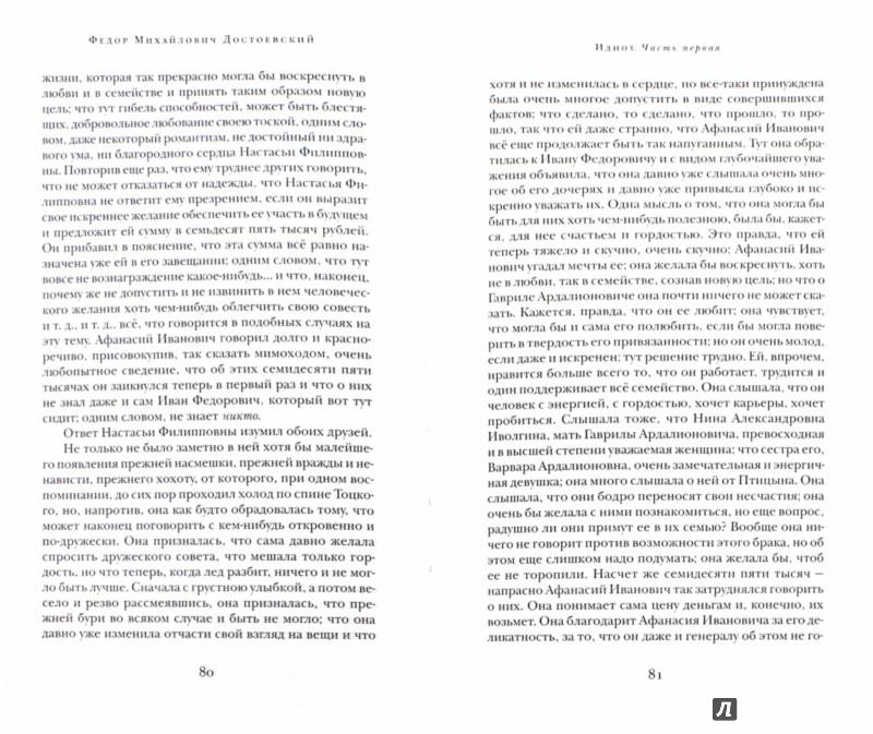Иллюстрация 1 из 24 для Идиот - Федор Достоевский   Лабиринт - книги. Источник: Лабиринт