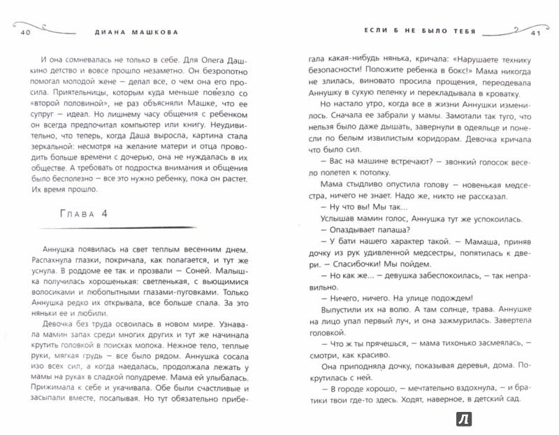 Иллюстрация 1 из 16 для Если б не было тебя - Диана Машкова | Лабиринт - книги. Источник: Лабиринт