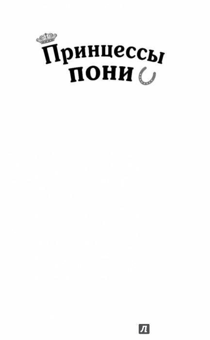 Иллюстрация 1 из 28 для Волшебная встреча - Хлое Райдер | Лабиринт - книги. Источник: Лабиринт