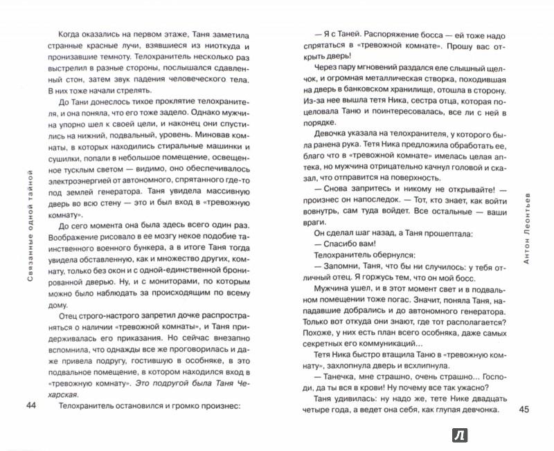 Иллюстрация 1 из 6 для Связанные одной тайной - Антон Леонтьев | Лабиринт - книги. Источник: Лабиринт