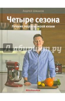 4 сезона. Лучшие рецепты моей кухни билеты на 615 автобус на жд вокзале в хельсинки отзывы 2014