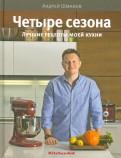 4 сезона. Лучшие рецепты моей кухни