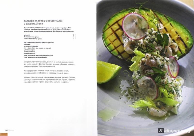 Иллюстрация 1 из 7 для 4 сезона. Лучшие рецепты моей кухни - Андрей Шмаков | Лабиринт - книги. Источник: Лабиринт