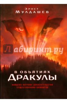 В объятиях Дракулы