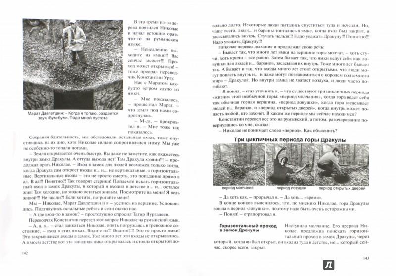 Иллюстрация 1 из 26 для В объятиях Дракулы - Эрнст Мулдашев | Лабиринт - книги. Источник: Лабиринт