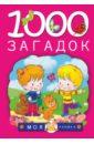 Тарабарина Татьяна Ивановна, Елкина Наталья Васильевна 1000 загадок