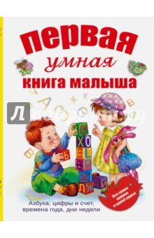 Первая умная книга малыша. Все самое нужное первый шаг к школе
