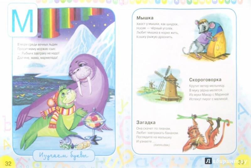 Иллюстрация 1 из 10 для Первая умная книга малыша. Все самое нужное - Ольга Шуваева | Лабиринт - книги. Источник: Лабиринт