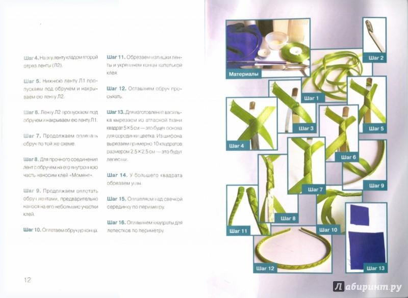 Иллюстрация 1 из 22 для Цветы из лент и ткани - Любовь Чернобаева | Лабиринт - книги. Источник: Лабиринт
