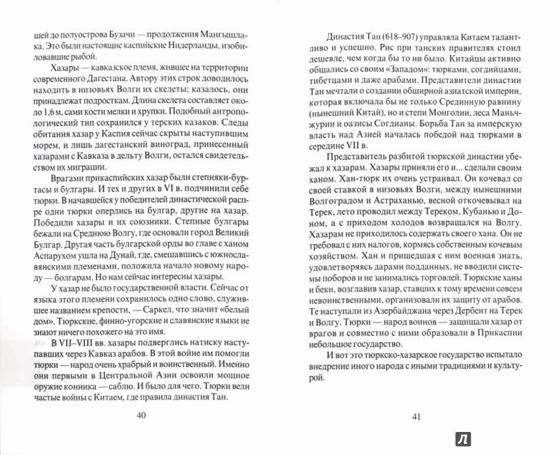 Иллюстрация 1 из 7 для От Руси к России - Лев Гумилев | Лабиринт - книги. Источник: Лабиринт
