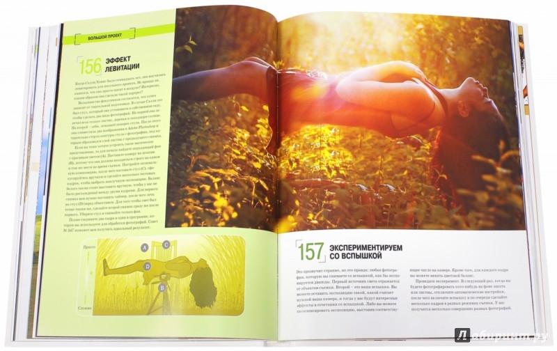 Иллюстрация 1 из 48 для Фотография. Практическое руководство(Фотография. Полный курс мастерства) | Лабиринт - книги. Источник: Лабиринт