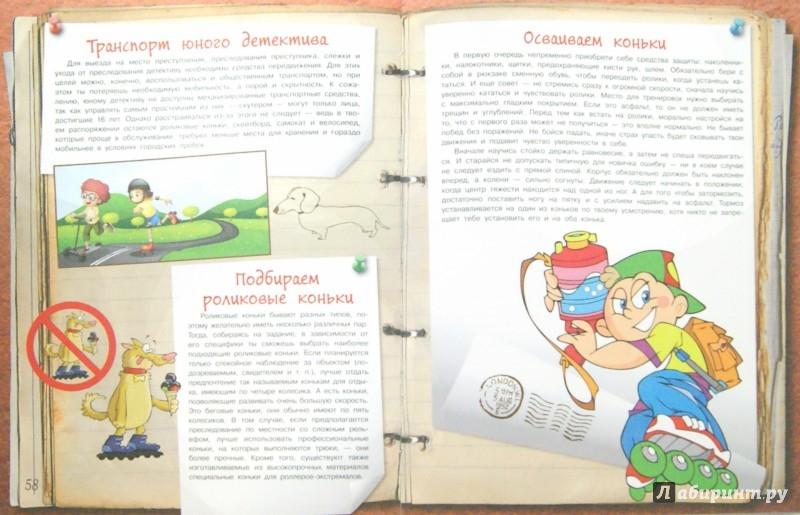 Иллюстрация 1 из 43 для Книга юного Шерлока - Андрей Мерников | Лабиринт - книги. Источник: Лабиринт