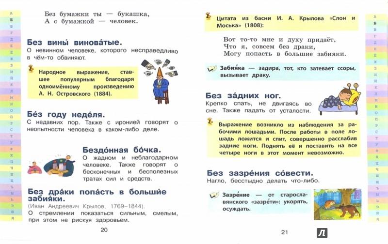 Иллюстрация 1 из 20 для Мой первый фразеологический словарь русского языка - Анастасия Фокина | Лабиринт - книги. Источник: Лабиринт