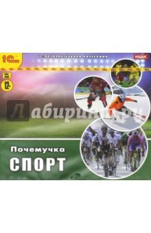 Почемучка. Спорт (CDpc) секреты успешной презентации cdpc