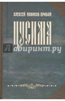 Цусима