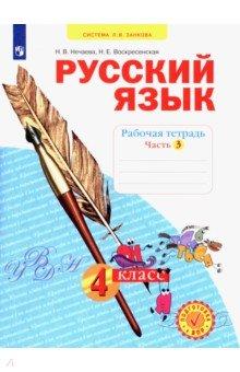 Русский язык. 4 класс. Рабочая тетрадь. В 4-х частях. Часть 3. ФГОС