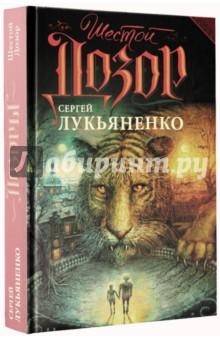 Шестой Дозор книги издательство аст новый дозор