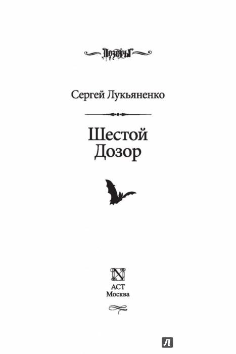 Иллюстрация 1 из 30 для Шестой Дозор - Сергей Лукьяненко | Лабиринт - книги. Источник: Лабиринт