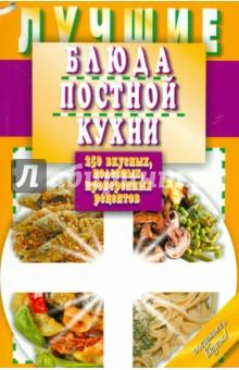 Лучшие блюда постной кухни. 250 вкусных, полезных, проверенных рецептов книги эксмо все блюда для поста