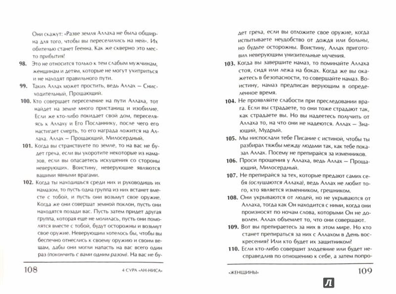Иллюстрация 1 из 12 для Коран. Перевод смыслов | Лабиринт - книги. Источник: Лабиринт