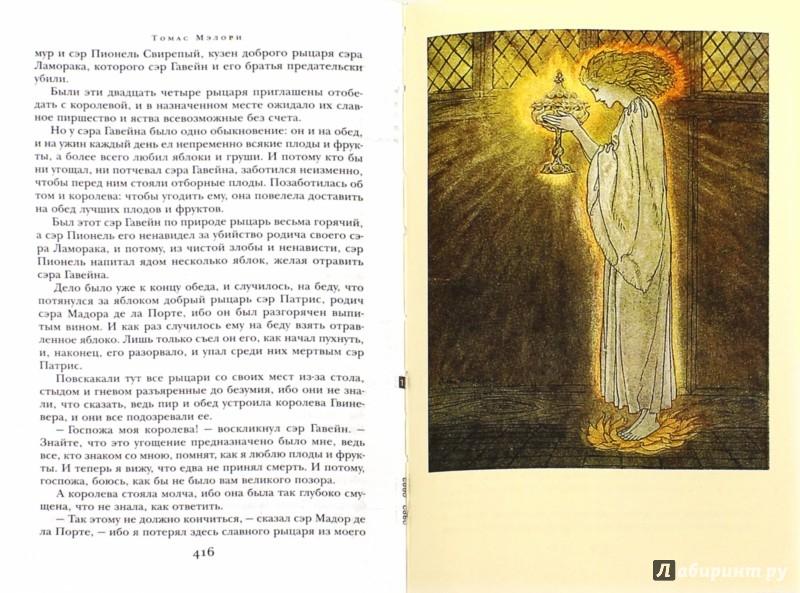 Иллюстрация 1 из 45 для Смерть Артура - Томас Мэлори | Лабиринт - книги. Источник: Лабиринт
