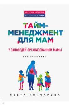 Тайм-менеджмент для мам. 7 заповедей организованной мамы гончарова светлана тайм менеджмент для мам 7 заповедей организованной мамы
