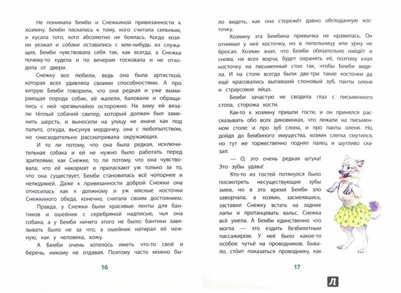 Иллюстрация 1 из 20 для Театр зверей дедушки Дурова - Наталия Дурова | Лабиринт - книги. Источник: Лабиринт